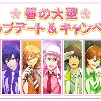 「うたの☆プリンスさまっ♪ Shining Live」が春の大型アップデート&キャンペーンを開催!