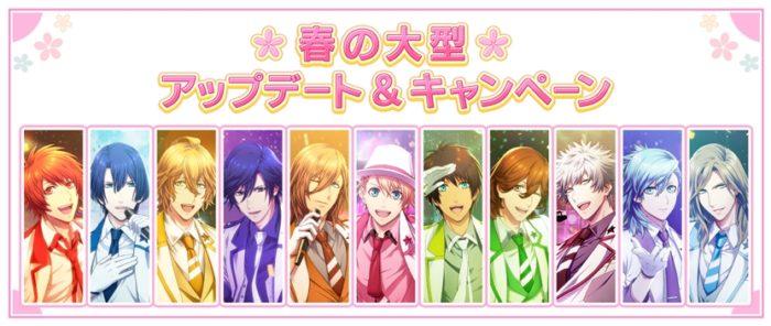 「うたの☆プリンスさまっ♪ Shining Live」が『春の大型アップデート&キャンペーン』1日1回無料11枚撮影キャンペーン