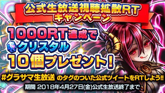 4/27(金)19:00から公式生放送を開始!新大型イベントに加え、新たな英雄祭の情報も…?