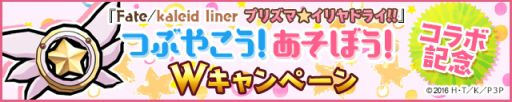 『Fate/kaleid liner プリズマ☆イリヤ ドライ!!』つぶやこう!あそぼう!Wキャンペーン