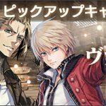 【SOA】『End of Eternity』より「渚のリーンベル」「ヴァシュロン」「ゼファー」が登場!