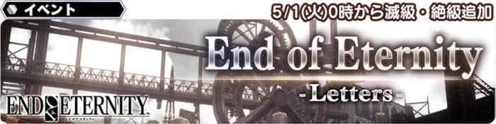 期間限定イベント「End of Eternity - Letters -」