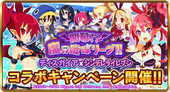 『シンデレライレブン・シンデレラナイン』にて「ディスガイアシリーズ」とのコラボキャンペーンを4月28日より開催!