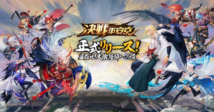 「決戦!平安京」が配信開始!「陰陽師―本格幻想RPG」×「決戦!平安京」コラボも