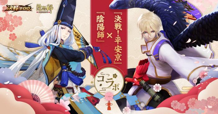 「陰陽師―本格幻想RPG」X「決戦!平安京」コラボ開催!