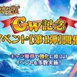 『ナイツクロニクル』ゴールデンウィーク記念イベント第1弾を開催!