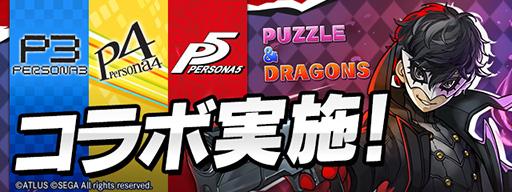 『パズル&ドラゴンズ』と『ペルソナ』シリーズのコラボが開催!