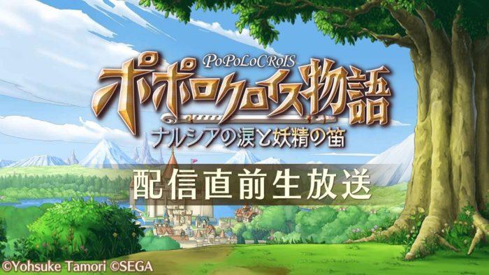 スマホRPG『ポポロクロイス物語』配信直前の生放送が5月7日(月)に決定!