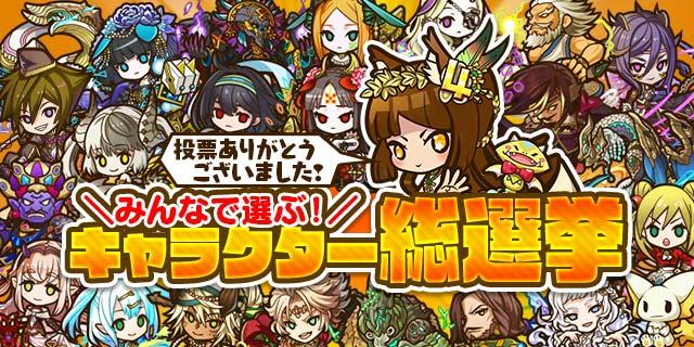 「みんなで選ぶ!キャラクター総選挙」結果発表!総選挙TOP10のキャラクターが登場する豪華なガチャイベントを開催!