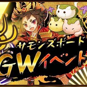 サモンズボードにて毎年恒例の「ゴールデンウィークイベント」開催!