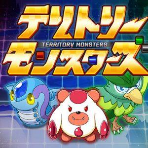 新感覚の陣取りバトルゲーム「テリトリーモンスターズ」ついに配信開始!
