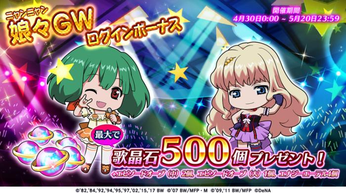 最大500個の「歌晶石」を獲得できる「娘々GWログインボーナス」を実施!