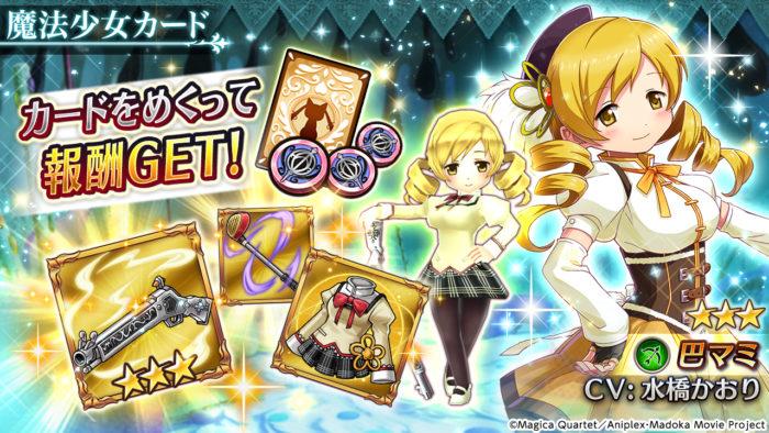 コラボ限定イベント「魔法少女カード」を開催!