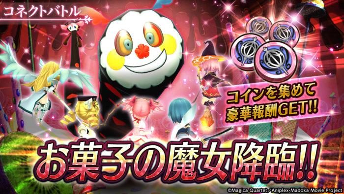「お菓子の魔女」がコラボ限定コネクトバトルに降臨!