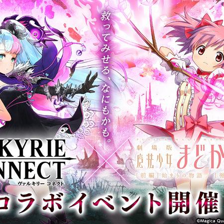 『ヴァルキリーコネクト』と『魔法少女まどか☆マギカ』とのコラボイベントが開催!
