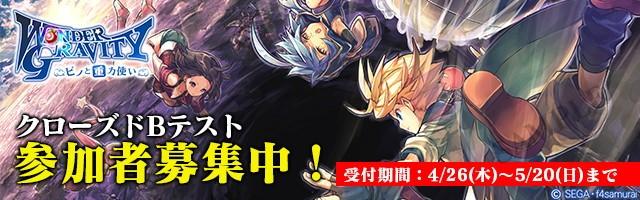 新作RPG『ワンダーグラビティ ~ピノと重力使い~』クローズβテスト参加者募集!公式サイトにて、バトルシステムなどの動画が公開