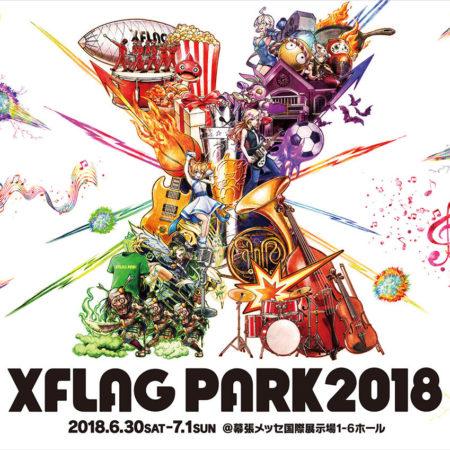 『XFLAG PARK2018』 幕張メッセで今年も2Days開催決定!