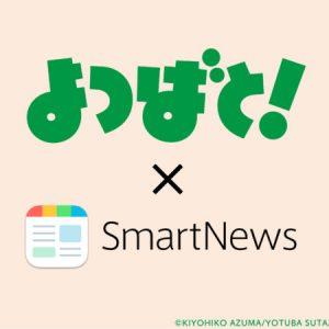 『よつばと!』最新14巻発売に合わせ、試し読み11話分をスマートニュースで毎日配信