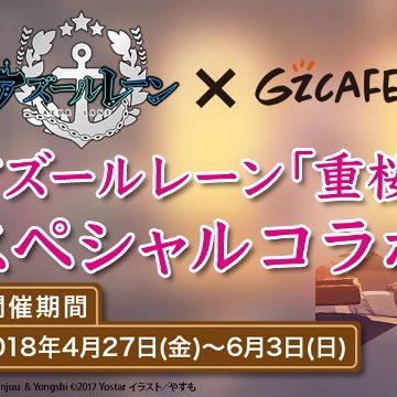 ゲーム系コラボカフェ「Gzカフェ」が4月27日にオープン!第1弾は「アズールレーン」とのコラボが開催!