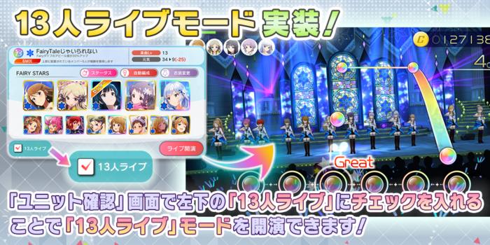 【ミリシタ】Ver 1.3.001において、「13人ライブ」モードが追加!