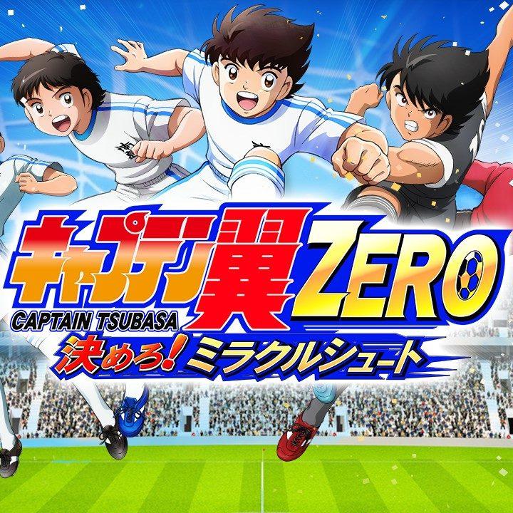 新作アプリ『キャプテン翼ZERO』が本日4月2日(月)より事前登録受付開始!