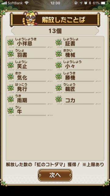 コトダマン 小祥忌(しょうしょうき)