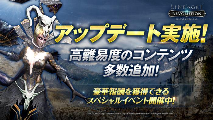 『リネージュ2 レボリューション』アップデート実施!高難易度のコンテンツを多数追加!