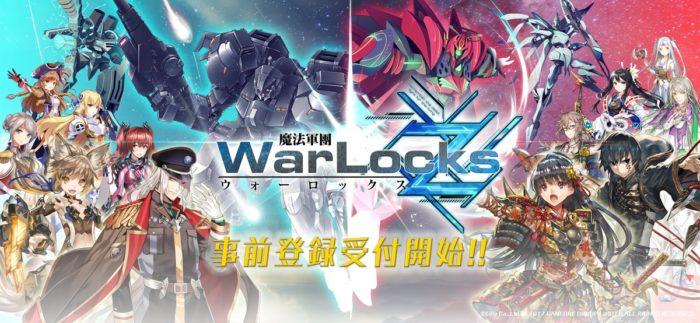 エディアが香港・台湾で人気の『魔法軍團WarLocksZ』の日本国内における独占配信権を獲得し2018年夏に配信!