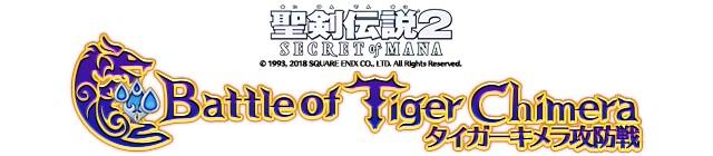 5月3日からコラボ共闘イベント「Battle of Tiger Chimera」開幕!