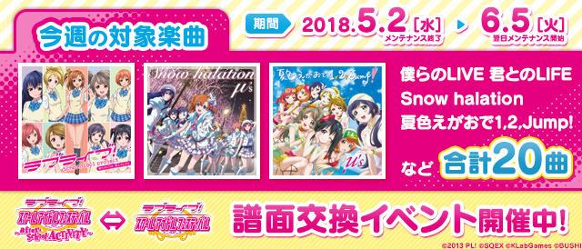 スクフェスシリーズ5周年記念 スクフェス譜面20曲一斉解放イベント開催!