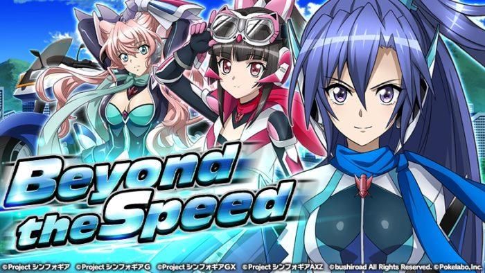 「戦姫絶唱シンフォギアXD UNLIMITED」にて「Beyond the Speed」を配信開始!ライダー型のギアも登場!