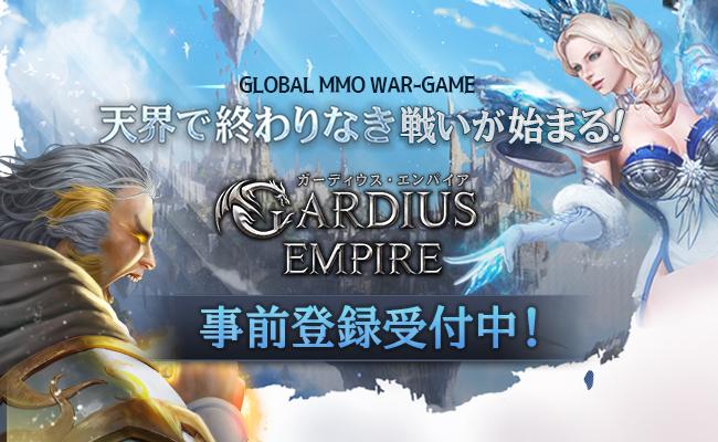GAMEVILから新作「ガーディウス・エンパイア」の事前登録が受付開始!