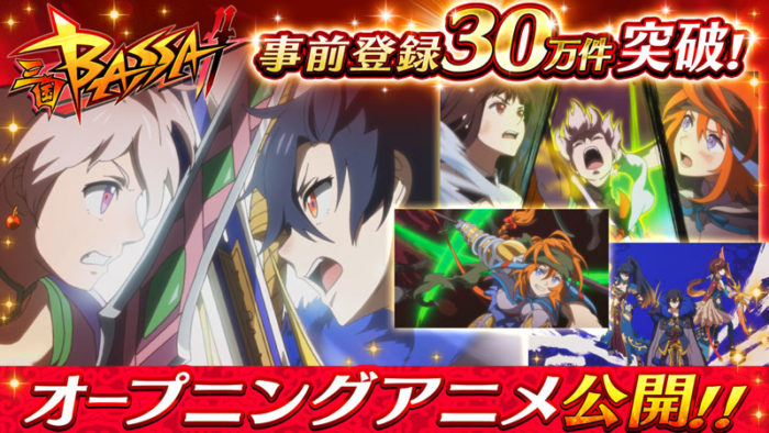 『三国BASSA!!』事前登録数30万件を突破!OPアニメ全編を初公開し『仮面女子』が主題歌を担当!