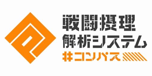 「#コンパス」が初のライブイベントを大阪、千葉、愛知で開催!