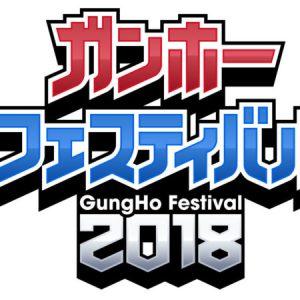 ガンホーフェスティバル2018が東北&東海エリアに加えて、幕張メッセでも予選大会の実施決定!