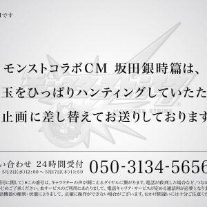 【銀魂×モンスト】銀魂メンバーたちの反省CMが本日より放映開始