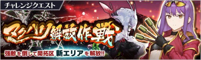 新キャラクター獲得のチャンス!初の高難易度クエスト【マクハリ開放作戦】開催