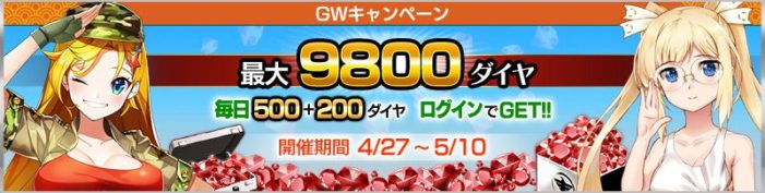 【GWキャンペーン】開催中!