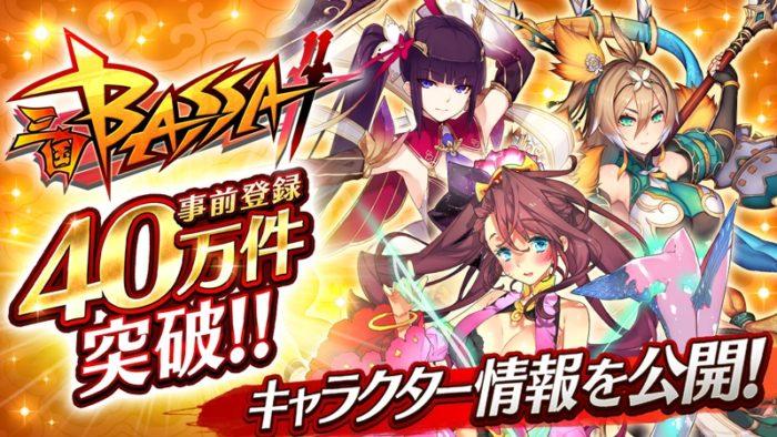 エイチーム、『三国BASSA!!』事前登録キャンペーン参加数が40万件を突破!登場キャラクターの詳細や必殺技発動シーンが初公開