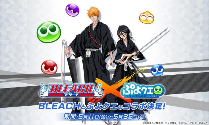 『ぷよクエ』と『BLEACH』のコラボイベントが5月11日(金)より開始!
