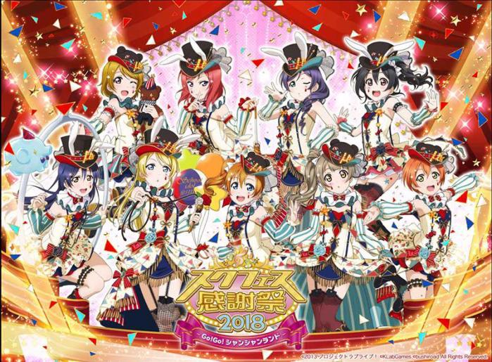 「スクフェス感謝祭 2018~Go!Go!シャンシャンランド~ in 大阪」の新情報が公開!