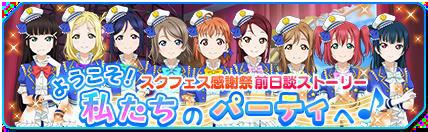 「スクフェス感謝祭 2018~Go!Go!シャンシャンランド~ in 大阪」記念ストーリー公開