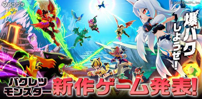 コロプラ、スマートフォン向け新作ゲーム「バクレツモンスター」を発表!