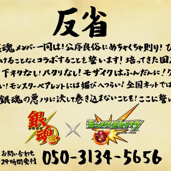 【銀魂×モンスト】反省CMを受けて開設した「お問い合わせ電話窓口」が開設5日で13万6,000件超のお問い合わせが殺到中!