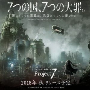 フジゲームス、『Project7』スマホRPG向けの内製ゲームエンジンを活用したオリジナルゲーム第一弾プロジェクトの始動!