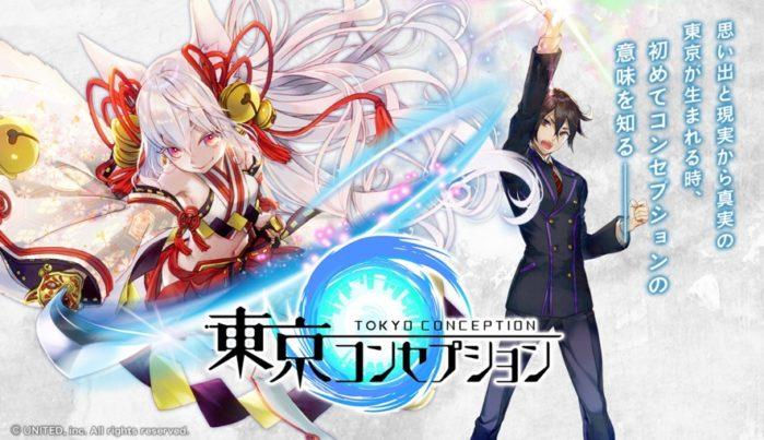 スタイリッシュ妖怪RPG『東京コンセプション』が事前登録キャンペーン開始!またSHOWROOMにて声優オーディションも開催