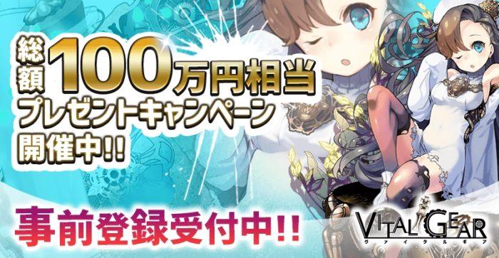 事前登録&ゲームプレイで総額100万円相当賞品が当たる!