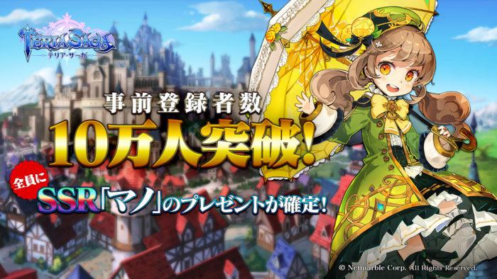 ネットマーブル新作キャラコンRPG『テリアサーガ』事前登録者数10万人突破!