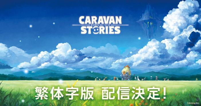 繁体字版『CARAVAN STORIES』の事前登録が開始!
