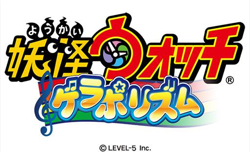 リズムアクションゲーム『妖怪ウォッチ ゲラポリズム』ついに配信開始!